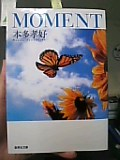 「MOMENT」