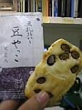 豆乳おかき 豆やっこ(銀座中条)