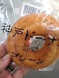 神戸ドーナツ、歩きながら食い。