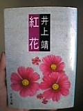 「紅花」(井上靖)
