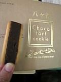 ショコラタルトクッキー。