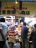 豊田商店。