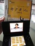 DS「キクタンBasic」
