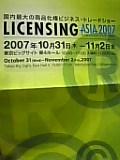 ライセンシングアジア。