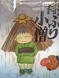 舞台「雨ふり小僧」