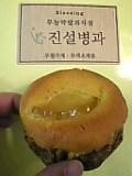 韓国菓子。