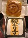 観音寺(白栄堂)