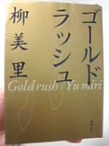 「ゴールドラッシュ」