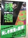 「緑の調査ファイル」