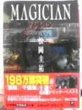 「マジシャン」