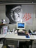 総務部屋の壁