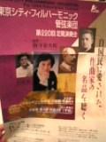 東京シティフィルハーモニック管弦楽団 定期演奏会。