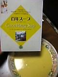 百年スープ(金谷ホテル)