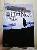 「霊柩車No.4」