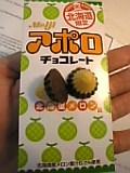アポロ 北海道メロン味。