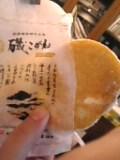 磯こがね(横山蒲鉾店)