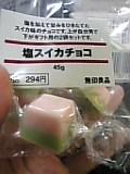 塩スイカチョコ