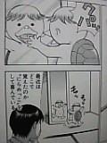 カッパの飼い方(石川優吾)
