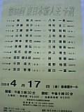 東日本新人王予選。