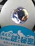 日本科学未来館。