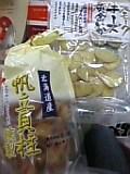 北海道土産。