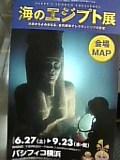海のエジプト展。
