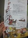 サンタさんからの手紙。