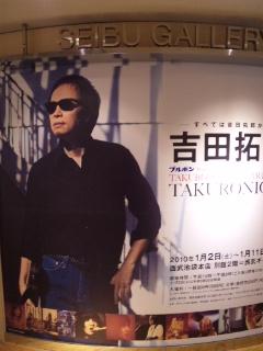 吉田拓郎展。