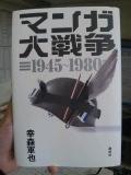 マンガ大戦争