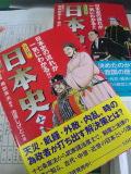 マンガ 日本史