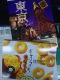 東京土産?