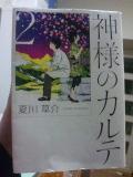 神様のカルテ2(夏川草介)