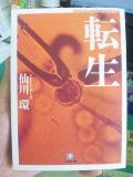 転生(仙川環)
