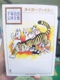タイガーブックス(手塚治虫)
