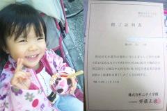 三歳児健診。