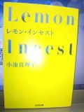 レモンインセスト(小池真理子)