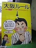 「大阪ルール」笑ろた。
