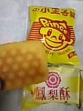 台湾土産。