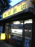 楊州飯店。