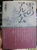 「雪のアルバム」