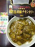 南インド式粗挽き黒胡椒チキンカリー。