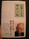 「仕事と人生」(城山三郎)