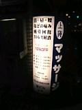 上海マッサージ。
