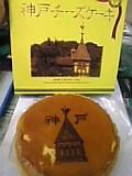 神戸チーズケーキ。